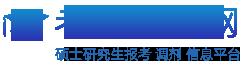 考研资源网|研招资源信息网-中国考研资源网