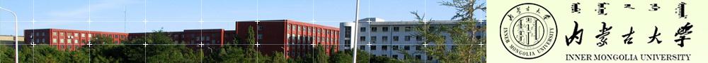 内蒙古大学研究生院