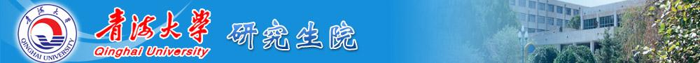 青海大学研究生部