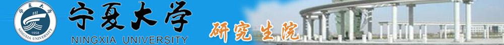 宁夏大学研究生部