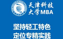 天津科技大学MBA调剂中心