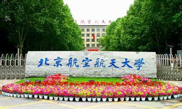 2014年北京航空航天大学软件学院考研复试细则