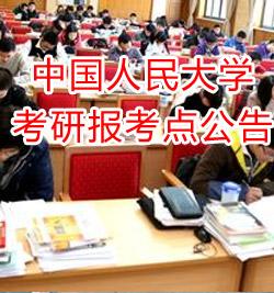 2015年中国人民大学考研报考点公告_中国人民大学研招
