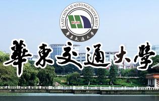 华东交通大学研究生院