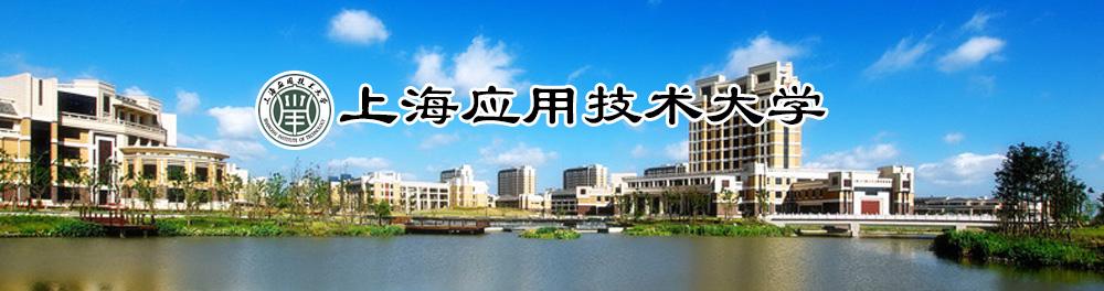 <font color='#FF0000'>上海应用技术大学2018年攻读硕士学位研究生招生简章</font>
