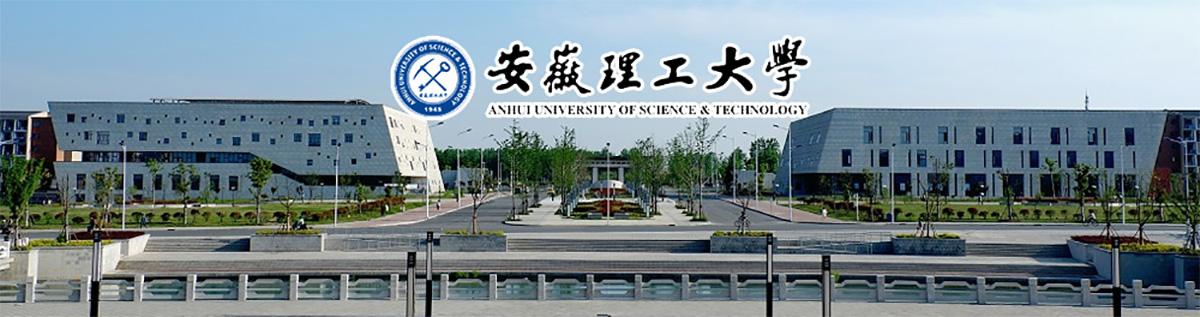 安徽理工大学2019年硕士研究生招生简章