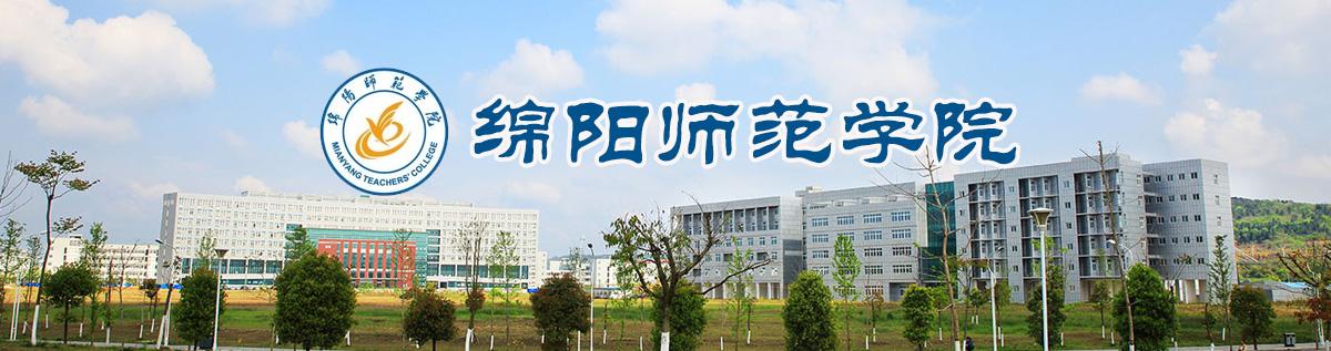 绵阳师范学院2020年硕士研究生招生章程
