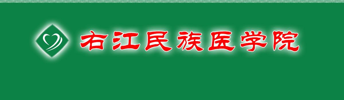 2020年右江民族医学院硕士研究生招生简章与招生专业目