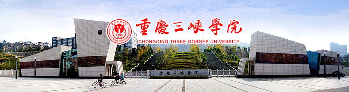 重庆三峡学院2020年全日制硕士研究生招生简章