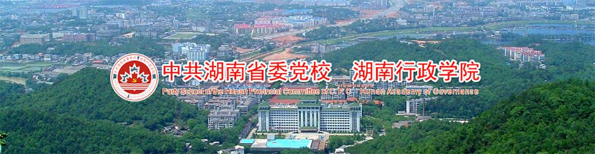 中共湖南省委党校2020年硕士研究生(学术型)招生简章