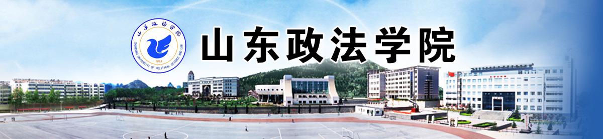 山东政法学院2019年法律硕士招生