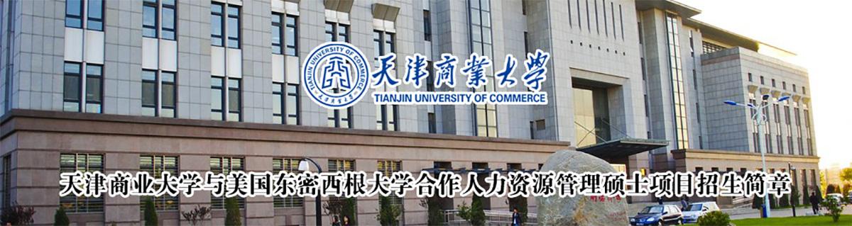 天津商业大学与美国东密西根大学