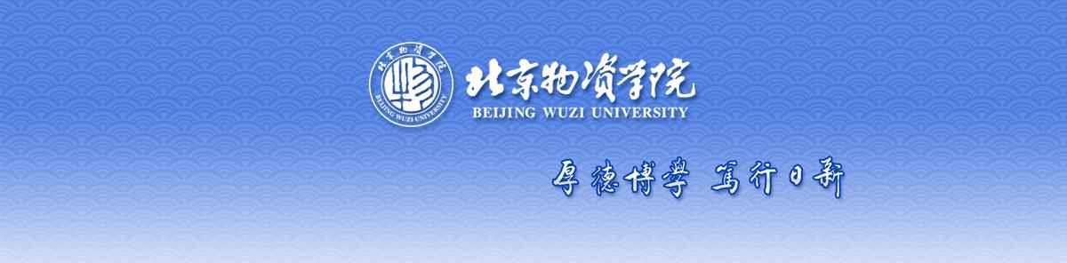 2020年北京物资学院MBA招生简章