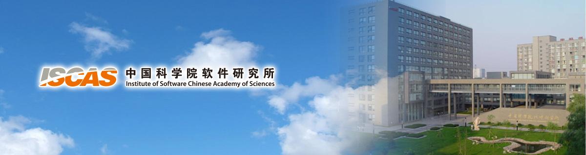 中国科学院软件研究所2019年招收