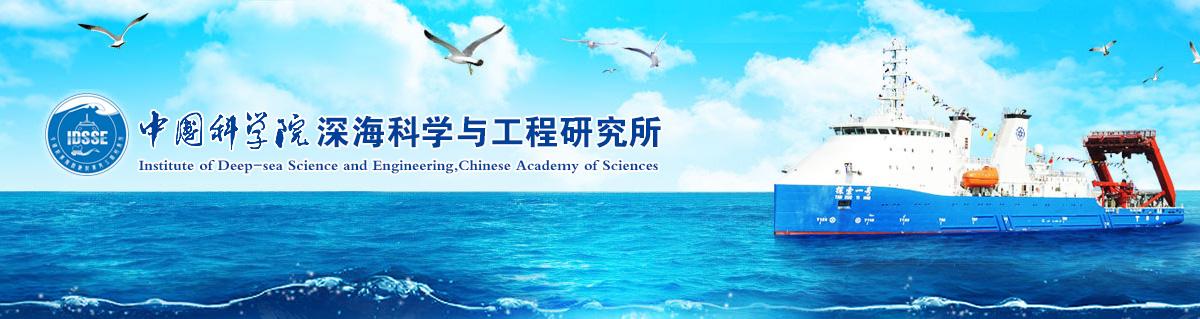 中国科学院深海科学与工程研究所