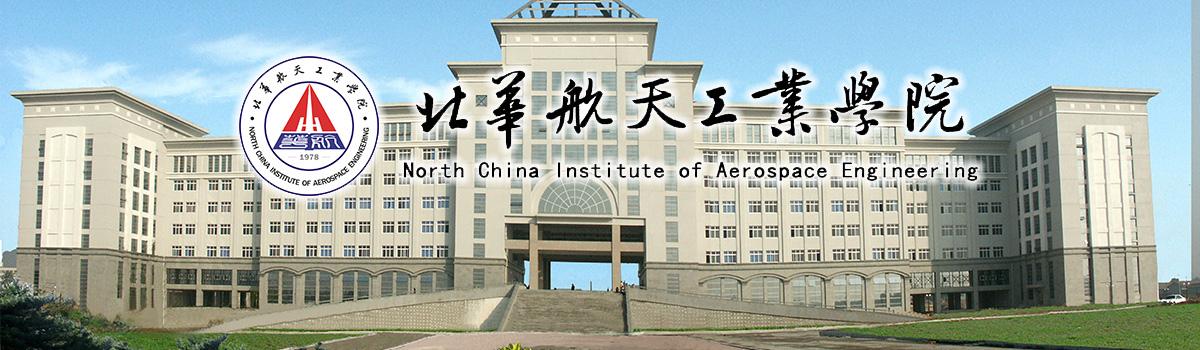 北华航天工业学院2019年硕士研究