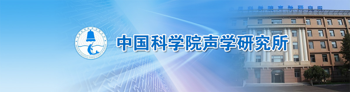 中国科学院声学研究所2019年研究