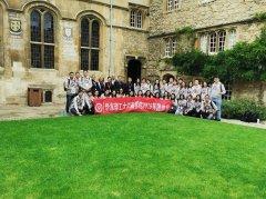 华东理工大学商学院2019牛津、剑桥全球战略管理与领导力海外游学项目圆满完成