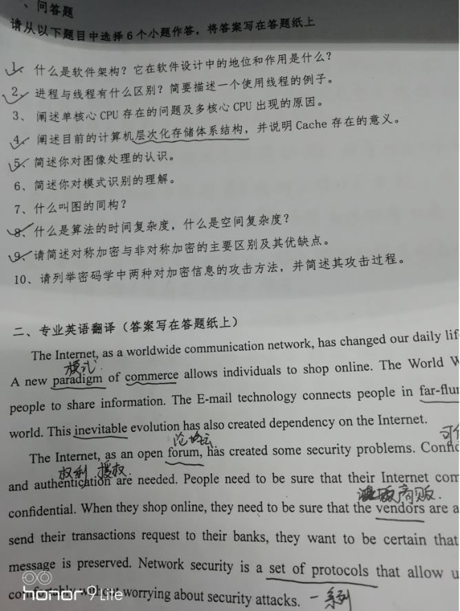 重庆大学917计算机基础综合2019复试