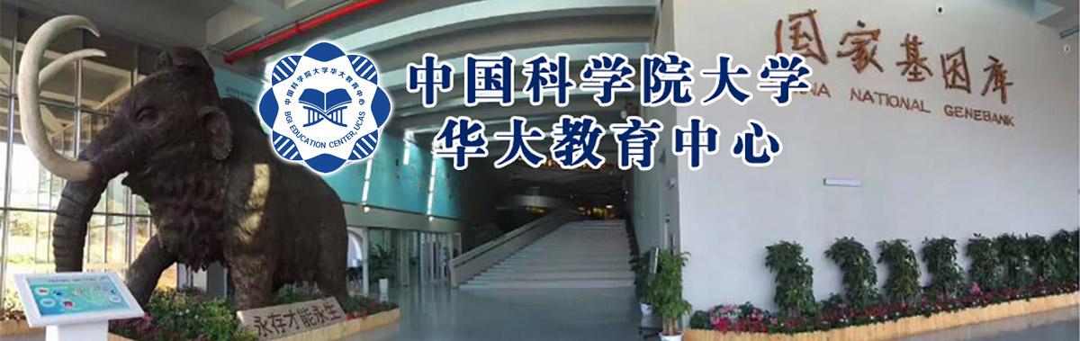 2021年中国科学院大学华大教育中心研究生招考Q&A