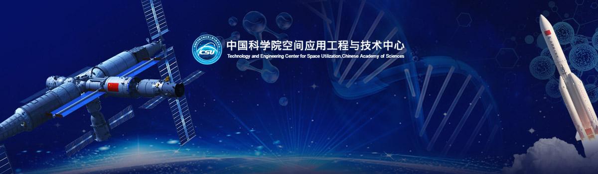 中国科学院空间应用工程与技术中