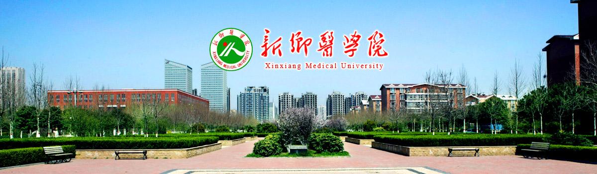 新乡医学院2021年硕士研究生招生