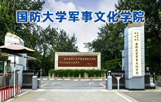 国防大学军事文化学院