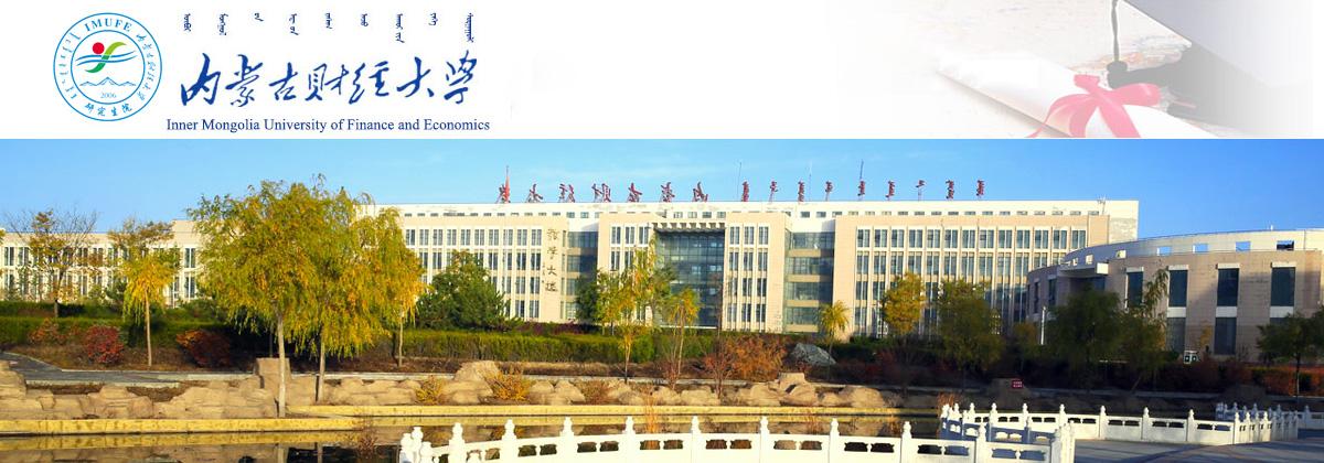 内蒙古财经大学2022年硕士研究生