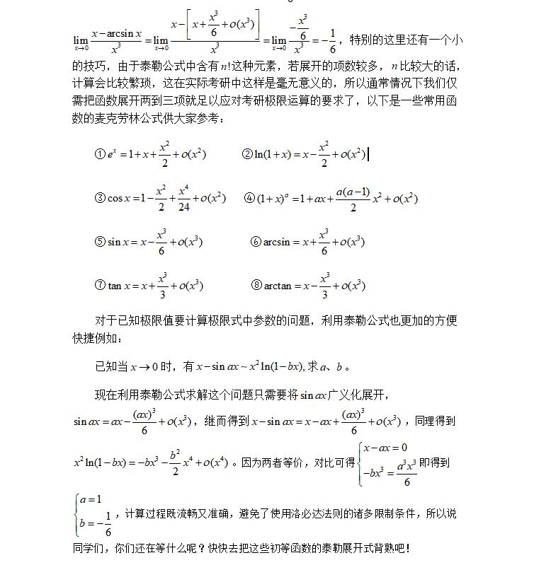 展開 公式 数学 数学ⅠⅡ基礎 パスカルの三角形と展開公式の係数