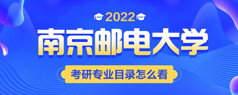 2022考研专业目录怎么看-中公考研