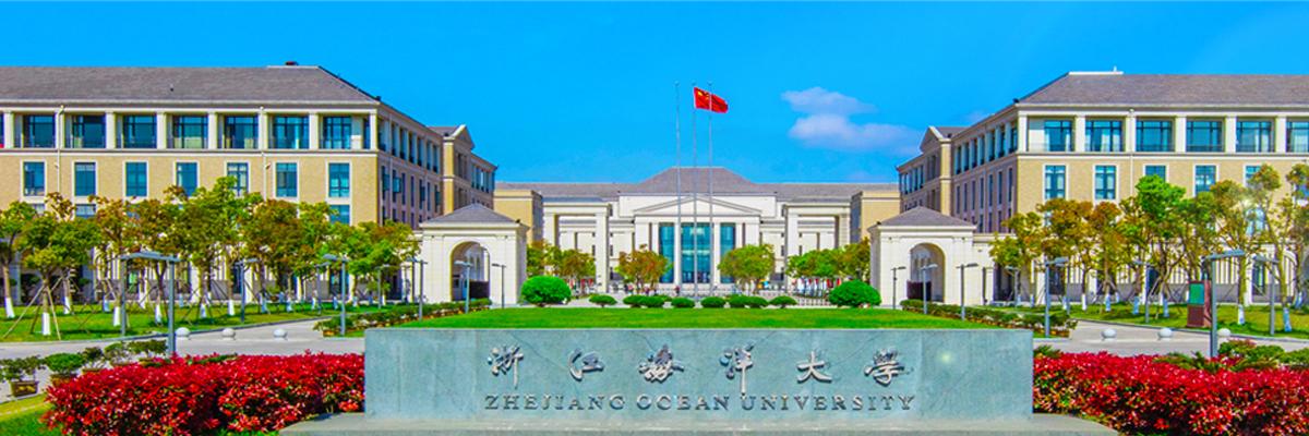 浙江海洋大学2022年硕士研究生招
